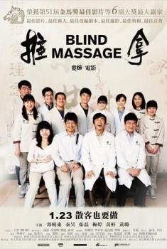 Blind Massage (2014)