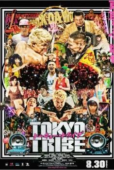 Tokyo toraibu (2014)