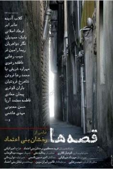 Tales (2013)
