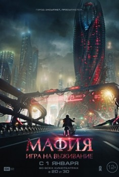 Mafia Survival Game (2016)