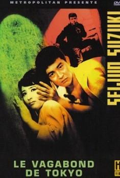Le Vagabond de Tokyo (1966)