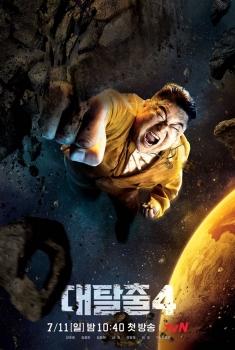 The Great Escaper (2022)